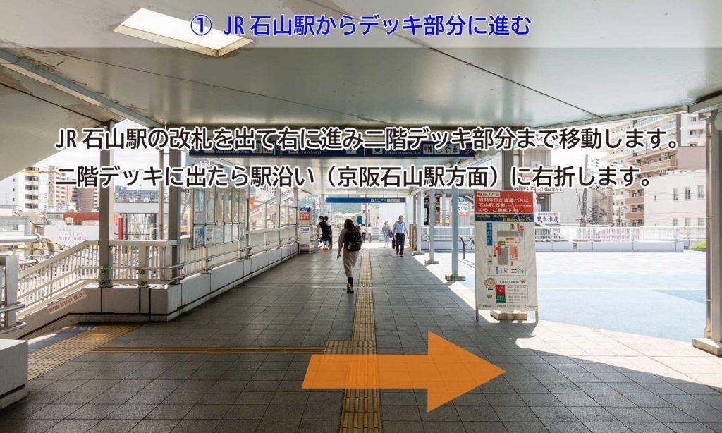 JR石山駅からデッキ部分に進む