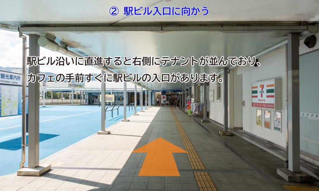 駅ビル入口に向かう