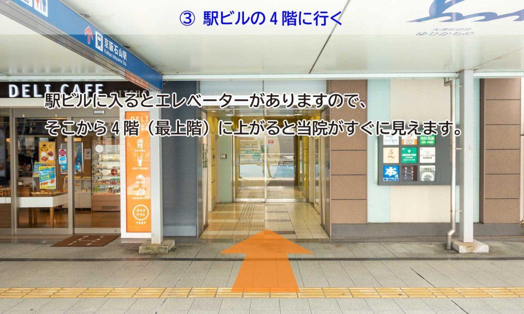 駅ビルの4階に行く