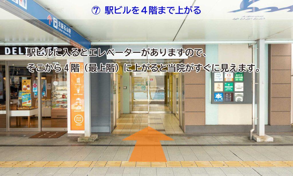 駅ビルを4階まで上がる